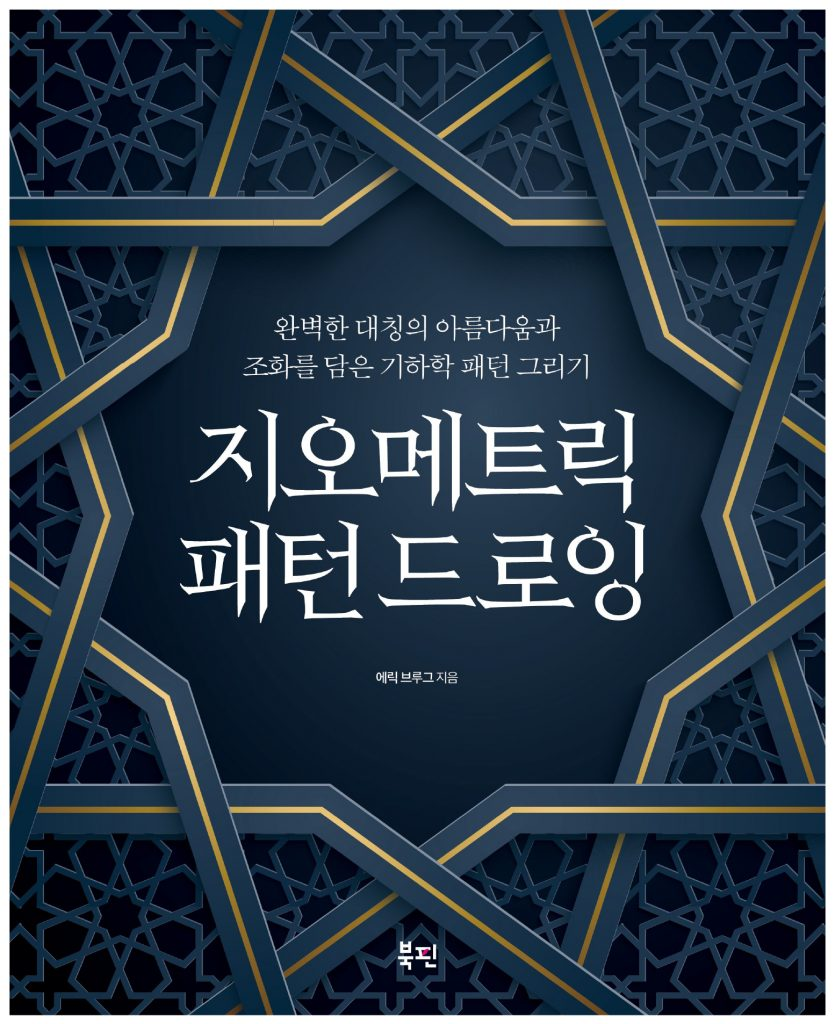 Korean book: Islamic Geometric Patterns